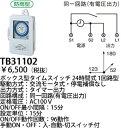 TB31102 パナソニック タイムスイッチ タイムスイッチボックス型24時間式 (1回路型)(同一回路)(AC100V)