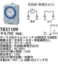 TB31109 パナソニック タイムスイッチ タイムスイッチボックス型24時間式 (1回路型)(別回路)(AC100V)