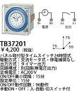 TB37201 パナソニック タイムスイッチ タイムスイッチパネル取付型24時間式 (1回路型)(別回路)(AC200V)