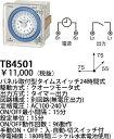 TB4501 パナソニック タイムスイッチ タイムスイッチパネル取付型24時間式 (1回路型)(別回路)