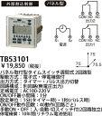 TB53101 送料無料!パナソニック タイムスイッチ タイムスイッチパネル取付型週間式 (2回路型)(別回路)(パネル型)