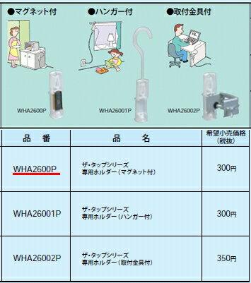 WHA2600P パナソニック ザ・タップ 専用...の商品画像