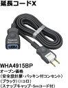 WHA4915BP パナソニック パーソナル配線器具 延長コードX (安全設計扉・パッキン付コンセント) (スナップキャップ・5mコード付)(ブラック)