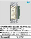 WNH5803 送料無料!パナソニック フルカラー配線器具 埋込ファンコイル用スイッチ (温度センサ)