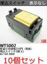 WT500210 パナソニック コスモシリーズワイド21配線器具 埋込スイッチC (3路)(表示なし)10個セット
