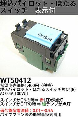 WT50412 パナソニック コスモシリーズワイド21配線器具 埋込パイロット・ほたるスイッチB (片切)(表示付)(100V)(0.5A) あす楽対応