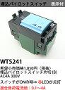 WT5241 パナソニック コスモシリーズワイド21配線器具 埋込パイロットスイッチB (片切)(表示付)(100V)(4A) あす楽対応