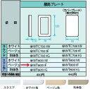WT8051F パナソニック コスモシリーズワイド21配線器具 スイッチ用腰高プレート (1連用)(ベージュ)(スクエア)