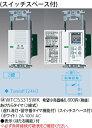 WTC53315WK パナソニック コスモシリーズワイド21配線器具 あけたらタイマ  あす楽対応