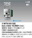 WTX18115S パナソニック コスモシリーズワイド21配線器具 ラフィーネアシリーズ かってにスイッチ
