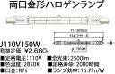 J110V150W パナソニック J110V150W ハロゲンランプ両口金形150W [R7s口金][110V] あす楽対応