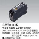 WR6161K パナソニック リモコン配線器具 多重伝送フル2線式リモコン 20Aフルパワーリモコンリレー
