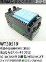 WT50519 パナソニック コスモシリーズワイド21配線器具 埋込ほたるスイッチB  (片切)(表示付)(100V)(WT5051) あす楽対応