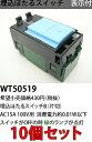 WT5051910 パナソニック コスモシリーズワイド21配線器具 10個セット 埋込ほたるスイッチB  (片切)(表示付)(100V)(WT5051)