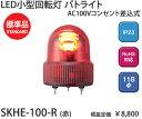 SKHE-100-R【あす楽対応】パトライト 【在庫品】パトライト AC100V LED小型回転灯Φ118赤 [LED]