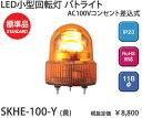 SKHE-100-Y【あす楽対応】パトライト 【在庫品】パトライト AC100V LED小型回転灯Φ118黄 [LED]
