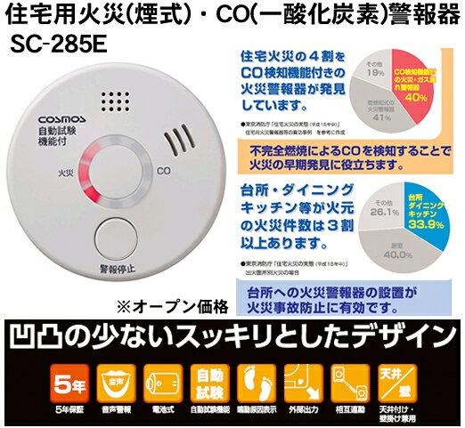 SC-285E【あす楽対応】送料無料!新コスモス電機 【在庫品】煙感知式 住宅用火災・CO(一酸化炭素)警報器