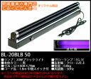 BL-20BLB50 照国電機株式会社 【特価品】ブラックライト投光具 20W 50Hz [蛍光灯]