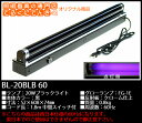 BL-20BLB60 照国電機株式会社 【特価品】ブラックライト投光具 20W 60Hz [蛍光灯]