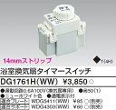 DG1761HWW 東芝ライテック 浴室換気扇タイマースイッチ(ニューホワイト)