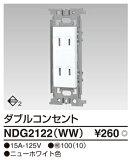 NDG2122WW 東芝ライテック E'sイーズ ダブルコンセント (ニューホワイト)