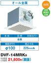 DVF-14MRK8 東芝 ダクト用換気扇 メタルルーバー オール金属ミニキッチン用(φ100ダクト) [羽根径14cm] あす楽対応