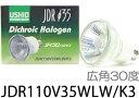 JDR110V35WLWK3【あす楽対応】USHIO 【在庫品】ダイクロハロゲンランプ 110V用 Φ35mm 35W (広角) JDR110V35WLW/K3
