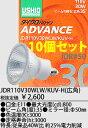 JDR110V30WLWKUVH-10SET USHIO ダイクロハロゲンランプ ADVANCE(アドバンス)  110V用 Φ50mm 30W (広角)10個セット JDR110V30WLW/KUV-H-10SET