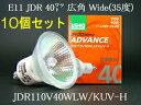 JDR110V40WLWKUVH-10SET【あす楽対応】USHIO 【在庫品】ダイクロハロゲンランプ ADVANCE(アドバンス)  110V用 Φ50mm 40W (広角)10個セット JDR110V40WLW/KUV-H-10SET