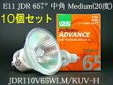 JDR110V65WLMKUVH-10SET【あす楽対応】USHIO 【在庫品】ダイクロハロゲンランプ ADVANCE(アドバンス)  110V用 Φ50mm 65W (中角)10個セット JDR110V65WLM/KUV-H-10SET