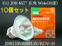 JDR110V65WLWKUVH-10SET【あす楽対応】USHIO 【在庫品】ダイクロハロゲンランプ ADVANCE(アドバンス)  110V用E11口金 Φ50mm 65W (広角)10個セット JDR110V65WLW/KUV-H10