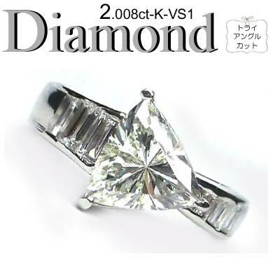 1-1512-06019 ASUD ◆ エンゲージリング Pt900 プラチナ リング トライアングル ダイヤモンド 2.008ct