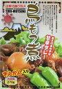 ☆山梨B級グルメ☆鳥もつ煮【めし友】【お徳用】【RCP】【米】【保存食】