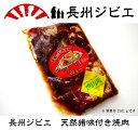【産地直送】長州ジビエ イノシシ味付焼肉200g猪肉 山口県下関産 【精肉】【加工可能】【 】