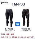 (テスラ)TESLA [防寒・保温] スポーツタイツ 冬用起毛 コンプレッションウェア パワーストレッチ アンダーウェア P33