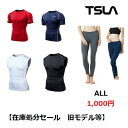 【在庫処分セール 旧モデル等】 テスラ スポーツ メンズ レディース コンプレッション シャツ タイツ