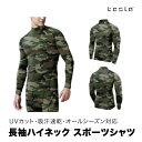 テスラ スポーツシャツ メンズ UVカット インナー ハイネック 長袖 シャツ コンプレッションウェア 加圧 シャツ カモフラージュシャツ TESLA T11-COVZ