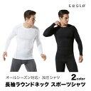 テスラ 長袖 スポーツシャツ メンズ コンプレッションウェア 加圧 シャツ インナー アンダーウェア オールシーズン 吸汗 速乾 TESLA MUD11-WHT/KLB