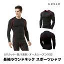 テスラ 長袖 コンプレッションウェア メンズ 加圧 シャツ インナー アンダーウェア オールシーズン ラウンドネック スポーツシャツ TESLA R11-BKRZ/MUD11-KKR