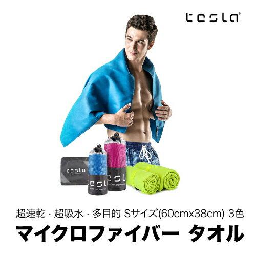 テスラ マイクロファイバー タオル スポーツタオル コンパクト 超速乾 超吸水 防臭 旅行 お風呂 ピクニックなど多目的 Sサイズ 3色 TESLA MZW01