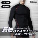 テスラ 長袖ハイネック スポーツシャツ コンプレッションウェア 加圧シャツ TESLA T11