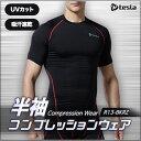 (テスラ)TESLA 半袖 スポーツ シャツ [UVカット・吸汗速乾] コンプレッションウェア パワーストレッチ アンダーウェア R13-BKRZ