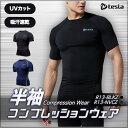 半袖 メンズ コンプレッションウェア 加圧 シャツ インナー...