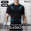 テスラ半袖 メンズ コンプレッションウェア 加圧 シャツ インナー アンダーウェア オールシーズン ラウンドネック スポーツシャツ UVカット 速乾 TESLA R13-BKRZ MUB13-KKR