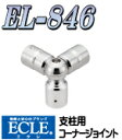 ECLE ステン32システム手すりシリーズ 支柱用自在ジョイント EL-844【階段・廊下・屋外・浴室・ブラケット・取付・介護・福祉】
