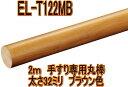 木製 太さ32ミリ 手すり専用丸棒 2m MブラウンEL-T122MB【階段・廊下・パーツ・ブラケット・取付・介護・福祉・金具・材料】※こちらの商品は配達時間指定が出来ません。