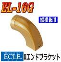 ECLE システム手すり35シリーズ Dエンドブラケット EL-16G ゴールド【階段・廊下・パーツ・ブラケット・取付・介護・福祉・金具・材料】
