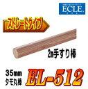 木製手すり ECLE 2mタモ丸棒ストレートタイプ 35mm EL-512 クリア【階段・廊下・丸棒・玄関・取付・介護・福祉】※こちらの商品は配達時間指定が出来ません。