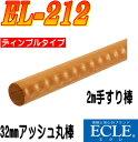 木製手すり ECLE 2mアッシュ丸棒ディンプル付 32mm EL-212 クリア【階段・廊下・丸棒・玄関・取付・介護・福祉】※こちらの商品は配達時間指定が出来ません。