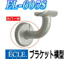 ECLE システム手すり35シリーズ 横型カバー付ブラケット EL-605S シルバー【階段・廊下・横・受け・パーツ・ブラケット・取付・介護・福祉・金具・材料】